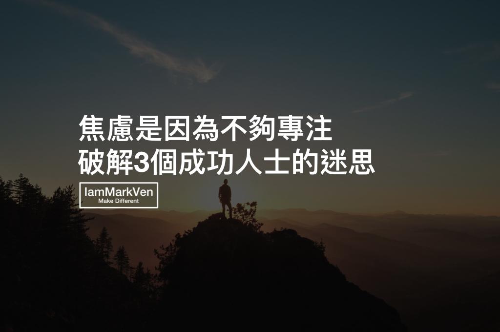 打破成功人士的3個迷思,焦慮是因為你不夠專注當下,成功總是逆常理