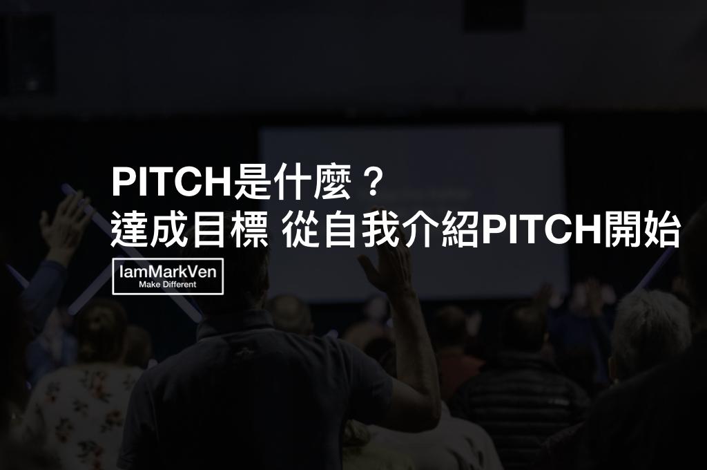 PITCH是什麼? 達成目標必學的技術,從自我介紹PITCH開始