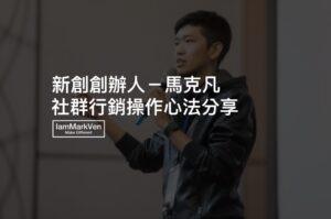 馬克凡:行銷回歸本質,社群行銷操作心法大公開