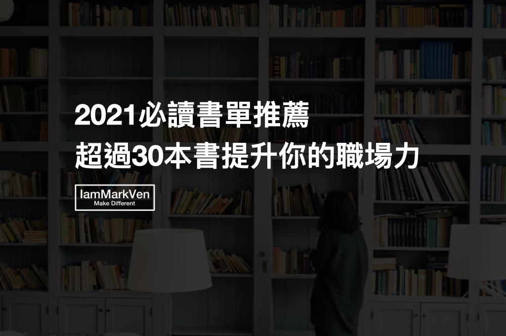 2021必讀推薦書單,思維成長,職場技能,團隊領導,菁英商業知識,總共30本好書推薦,馬克凡讀書.001