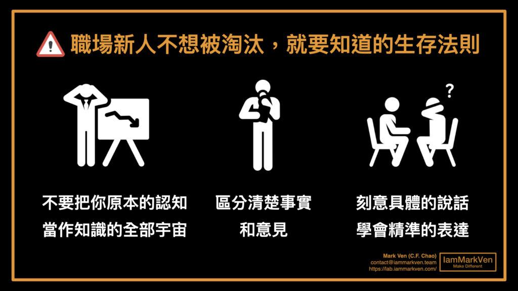 3個職場思維,每個職場新鮮人必懂的生存守則!