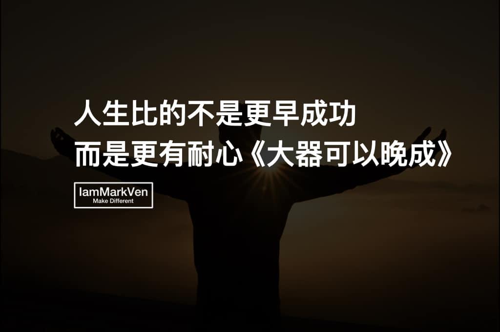 人生比的不是更早成功,而是更有耐心《大器可以晚成》