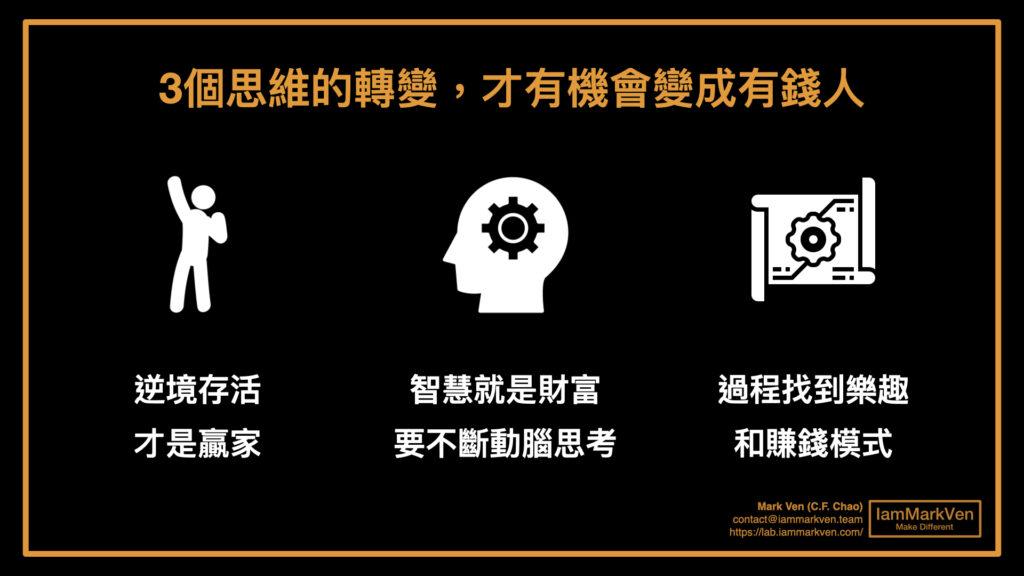 富人思維,有錢人和窮人的3個思維差距《塔木德》讀書實戰分享
