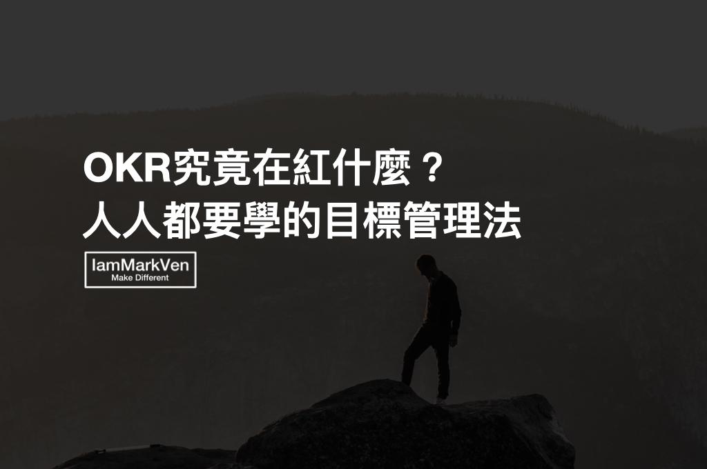 OKR的使用方法與案例,秒懂全球都在紅的OKR目標管理法